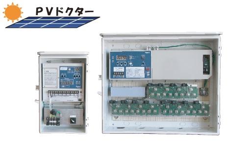 太陽光発電システム異常検出装置 PVウォッチャー