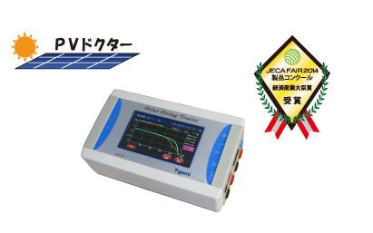 I-V特性測定装置 ストリングトレーサ