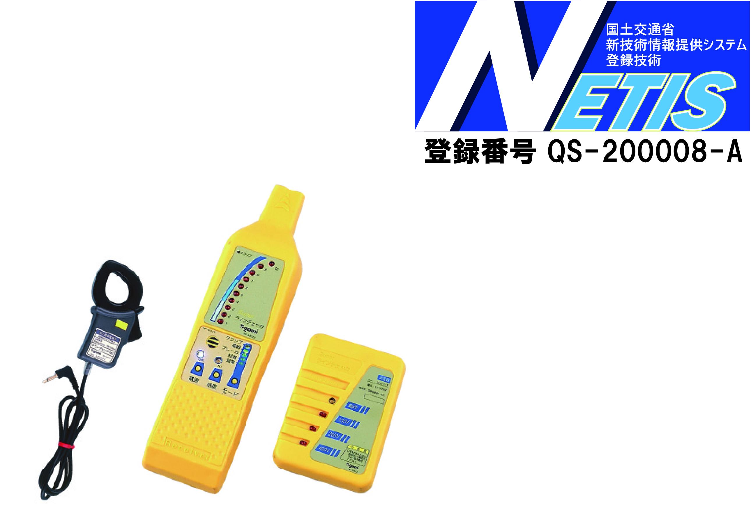 低圧配線路探査器 Super ラインチェッカ