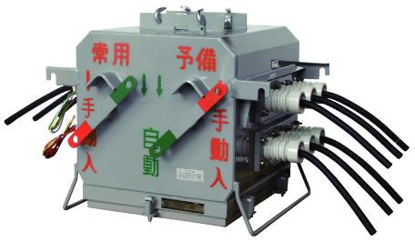 (自動式)電源切換用高圧交流真空負荷開閉器