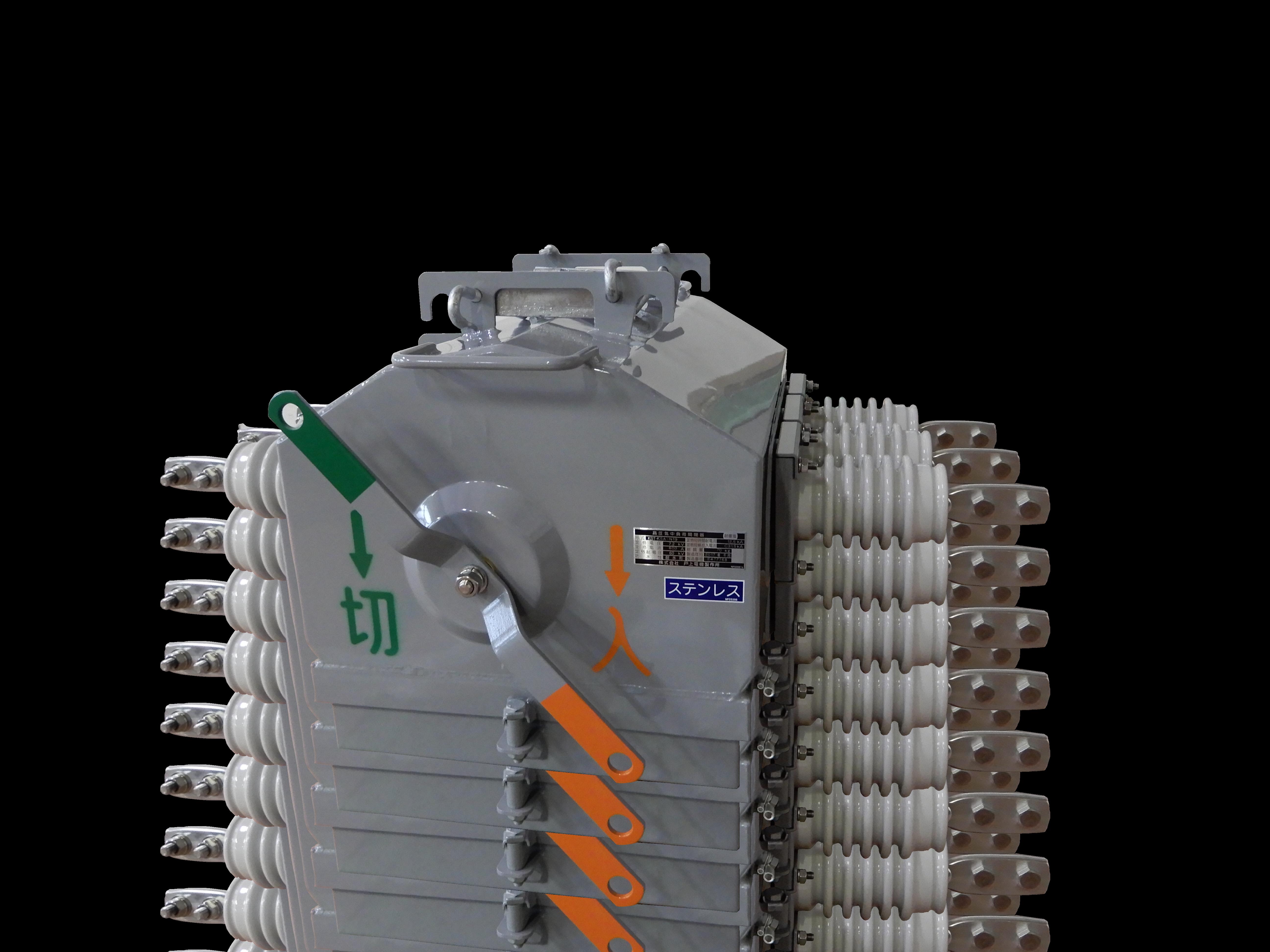 (手動式)高圧交流気中負荷開閉器(600A)