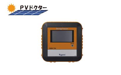 新型I-V特性測定装置 ストリングトレーサ